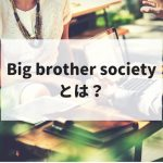 Big brother societyとは?防犯カメ...
